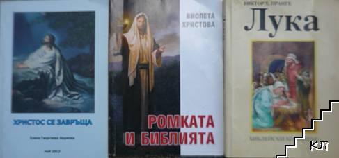 Христос се завръща / Ромката и Библията / Лука: Библейски коментар