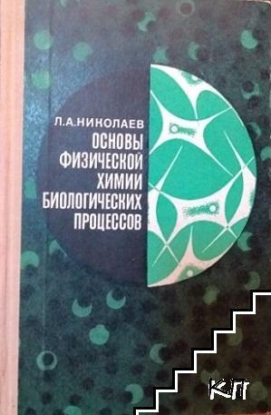 Основы физической химии биологических процессов