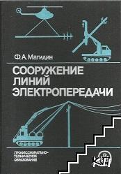 Сооружение линий электропередачи