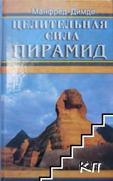 Целительная сила пирамид