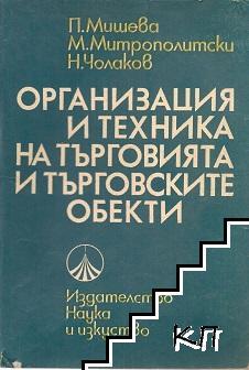 Организация и техника на търговията и търговските обекти