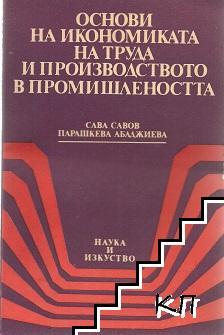 Основи на икономиката на труда и производството в промишлеността