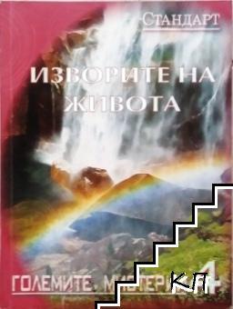 Големите мистерии. Книга 4: Изворите на живота