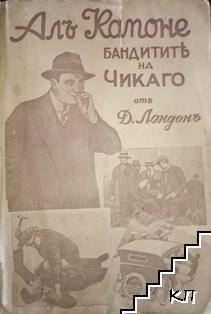 Алъ Капоне: Бандитите на Чикаго