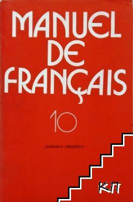 Manuel de français Classe de 10e