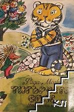 Тигърчето Спас
