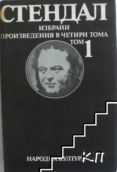Избрани произведения в четири тома. Том 1: Червено и черно