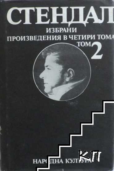 Избрани произведения в четири тома. Том 2: Пармският манастир