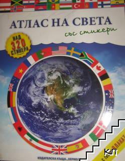 Атлас на света със стикери