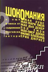 Шокомания и още 6 пиеси от съвременни белгийски автори