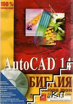 AutoCAD 14. Библия. Том 2