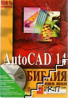 AutoCAD 14. Библия. Том 3