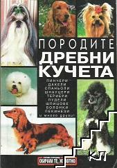 Породите дребни кучета