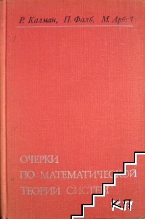 Очерки по математической теории систем