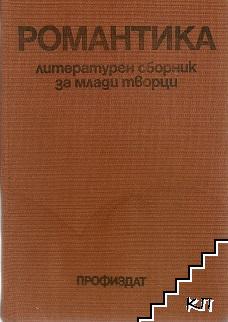 Романтика '84