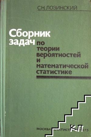 Сборник задач по теории вероятностей и математической статистике