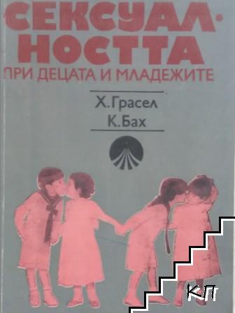 Сексуалността при децата и младежите