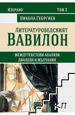 Избрано. Том 3: Литературоведският Вавилон