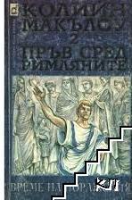 Пръв сред римляните. Книга 2: Време на поражения