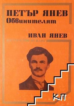 Петър Янев. Обвинителят