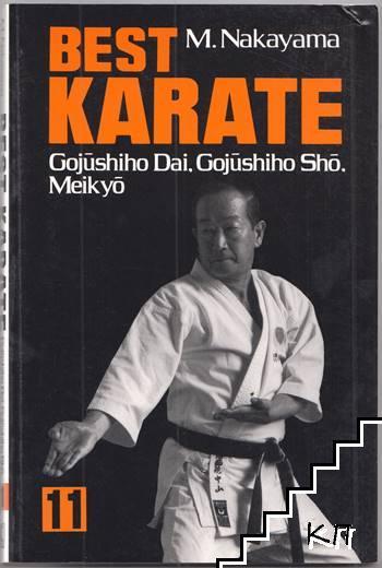 Best Karate. Part 11: Gojushiho Dai, Gojushiho Sho, Meikyo