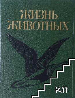 Жизнь животных. Энциклопедия в семи томах. Том 1-6