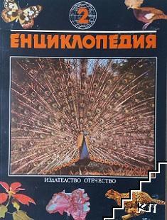 Енциклопедия. Форми и багри в животинския свят