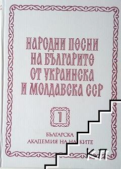 Народни песни на българите от Украинска и Молдавска ССР. Том 1-2