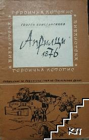 Априлци 1876