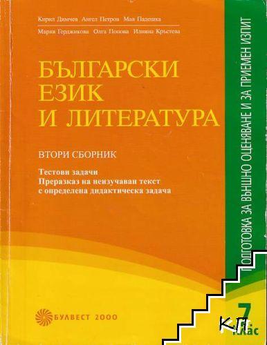 Български език и литература. Подготовка за външно оценяване и приемен изпит след 7. клас