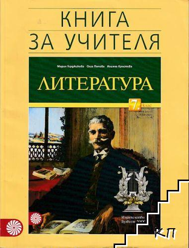 Книга за учителя по литература за 7. клас
