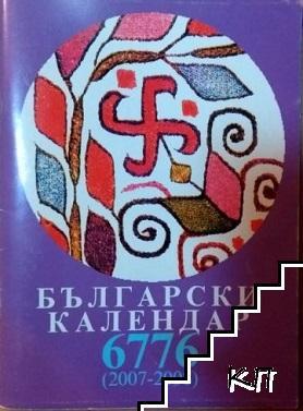 Български календар 6776 (2007-2008)
