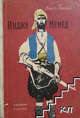 Индже Мемед