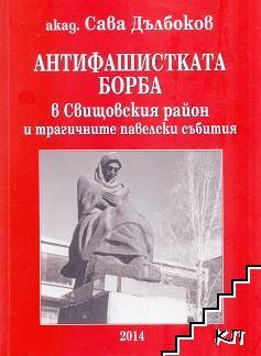 Антифашистката борба в Свищовския район и трагичните павелски събития