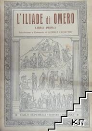 L'Iliade di Omero. Libro primo