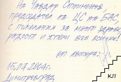 Кооперативното движение в община Димитровград. Книга 1-2