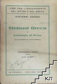 Sintassi greca e antologia di prosa