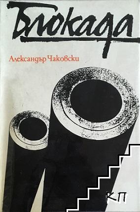 Блокада. Книга 1-2