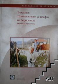 България: Променящият се профил на бедността
