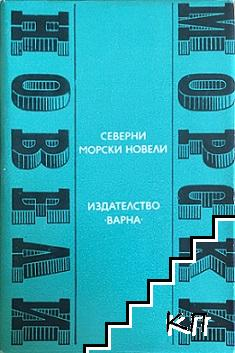 Северни морски новели