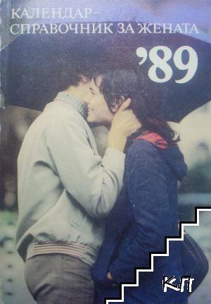 Календар-справочник за жената '89