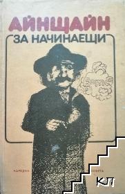 Айнщайн за начинаещи