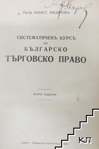 Систематиченъ курсъ по българско търговско право (Допълнителна снимка 1)