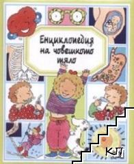 Енциклопедия на човешкото тяло