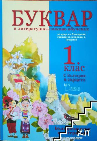 Буквар и литературно-езиково обучение за 1. клас