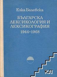 Българска лексикология и лексикография 1944-1968
