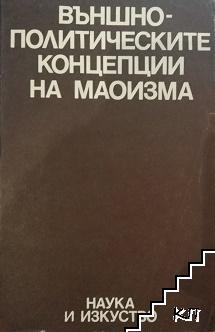 Външнополитическите концепции на маоизма