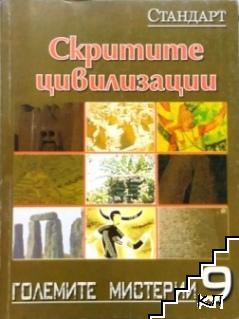 Големите мистерии. Книга 9: Скритите цивилизации
