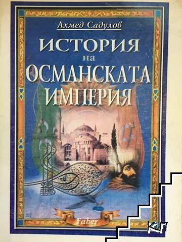 История на Османската империя