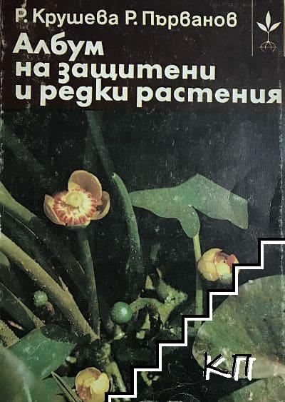 Албум на защитени и редки растения